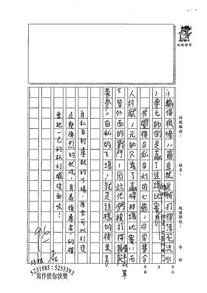100W6202劉宛諭 (3).jpg