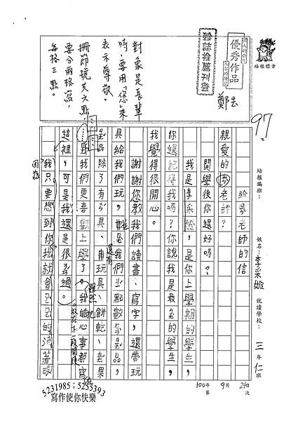 100W3202李采姈 (1).jpg