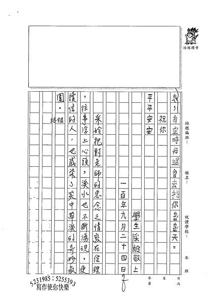 100W3202李采姈 (2).jpg