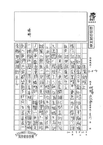 100W4202歐陽良侑 (1).jpg
