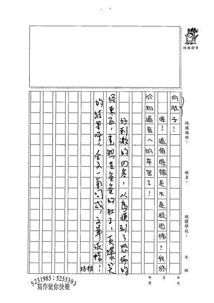 100W4202周芷嫺 (3).jpg