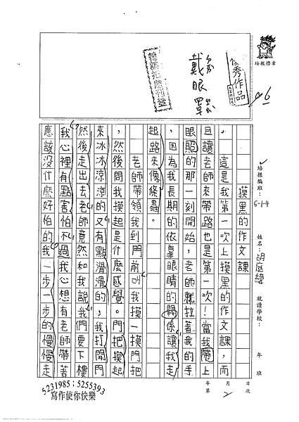 100W4202胡庭緯 (1).jpg
