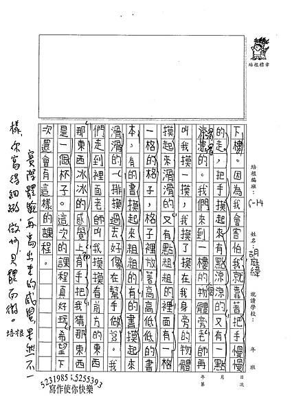 100W4202胡庭緯 (2).jpg