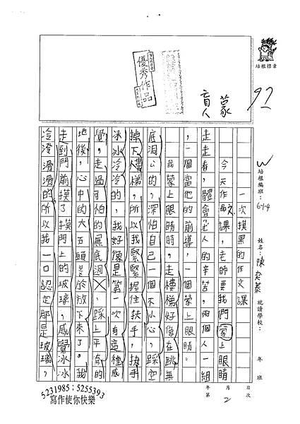 100W4202陳奕蓁 (1).jpg