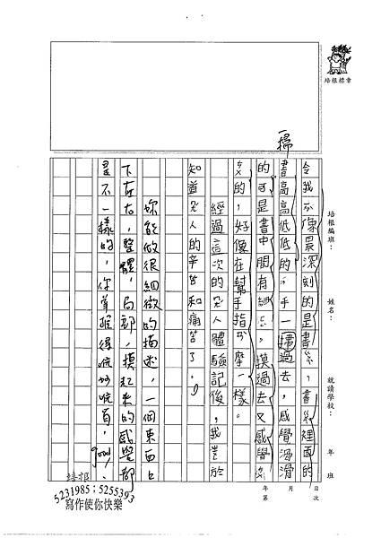100W4202陳奕蓁 (2).jpg