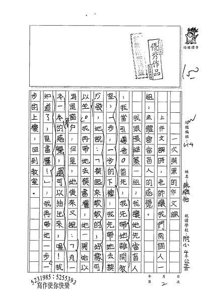 100W4202蔡維怡 (1).jpg