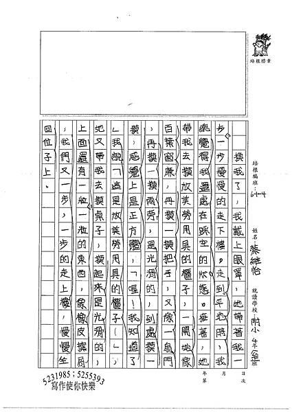 100W4202蔡維怡 (2).jpg