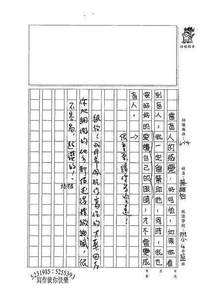 100W4202蔡維怡 (3).jpg