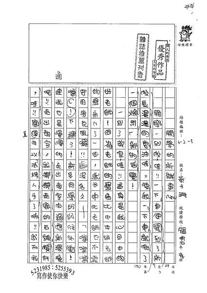 100W5202黃子珊 (1).jpg