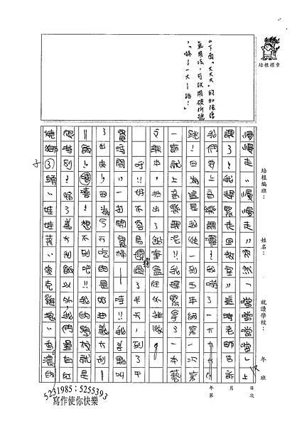 100W5202黃子珊 (2).jpg
