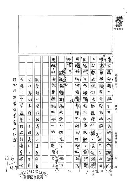 100W5202黃子珊 (3).jpg