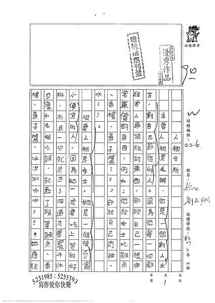 100W6201劉正翔 (1).jpg