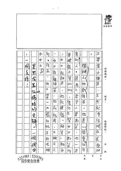 100W6201劉正翔 (2).jpg