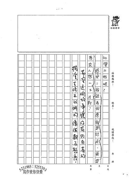 100W6201劉正翔 (4).jpg