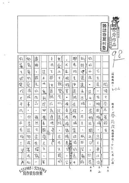 100W6202蔡筠孜 (1).jpg