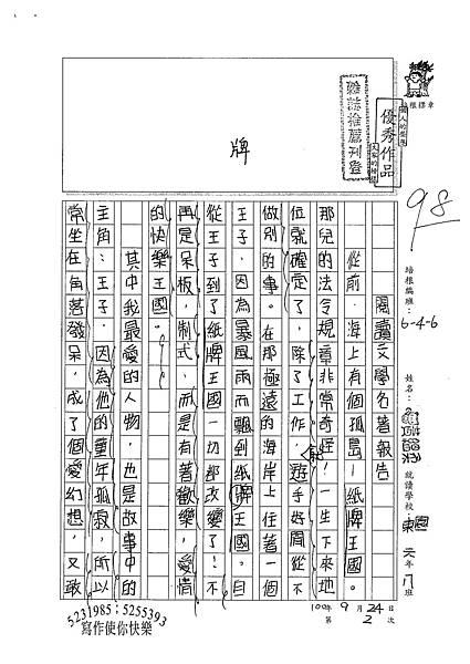 100W6202黃縕柔 (1).jpg