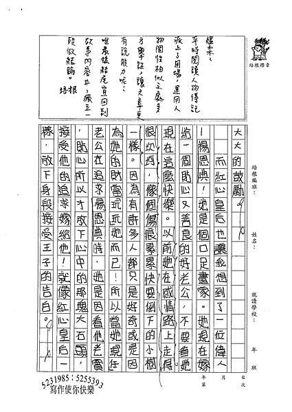 100W6202黃縕柔 (3).jpg