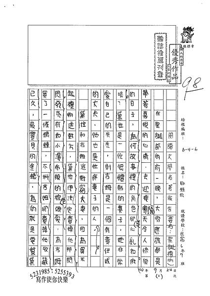 100W6202鄒鈺玫 (1).jpg