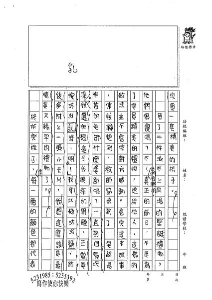 100W6202鄒鈺玫 (2).jpg