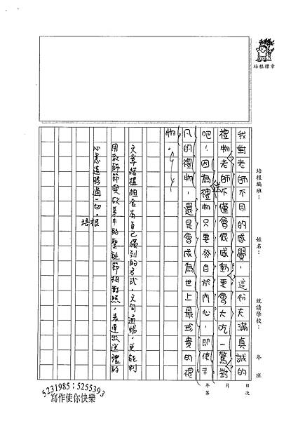 100W6202鄒鈺玫 (3).jpg