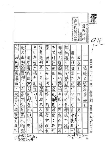 100W6202蔡秉勳 (1).jpg