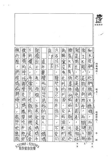 100W6202蔡秉勳 (2).jpg
