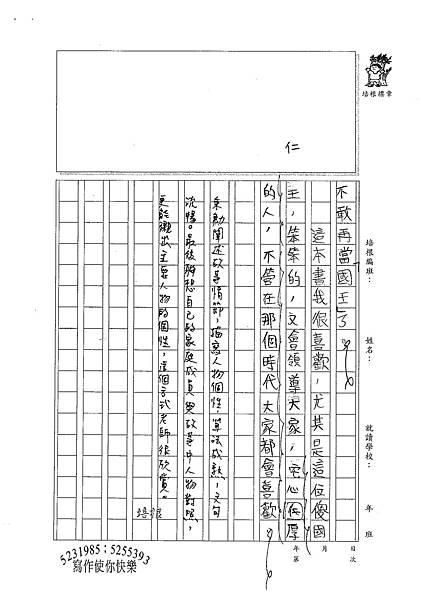 100W6202蔡秉勳 (3).jpg