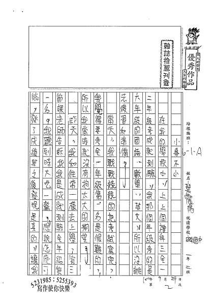 100WA202葉震鳴 (1).jpg