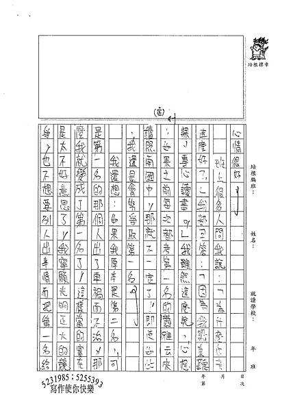 100WA202葉震鳴 (2).jpg