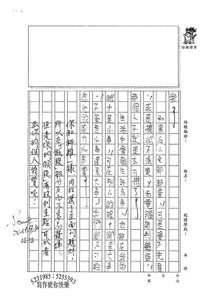 100WA202葉震鳴 (3).jpg