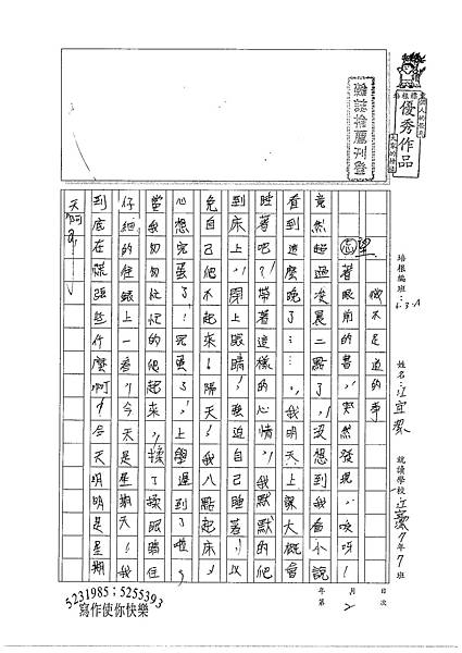 100WA202江宜潔 (1).jpg