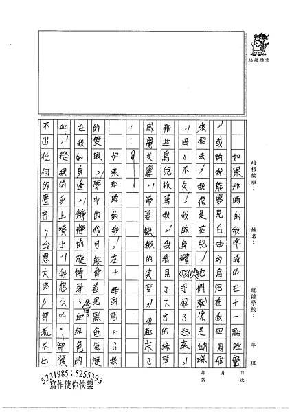 100WA202江宜潔 (2).jpg