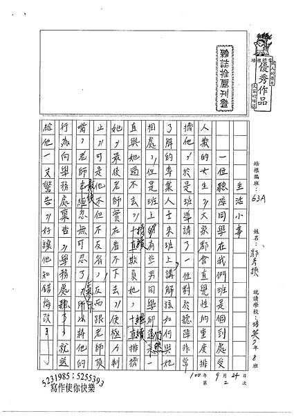 100WA202郭彥頡 (1).jpg