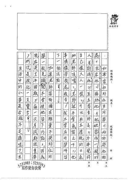 100WA202郭彥頡 (2).jpg