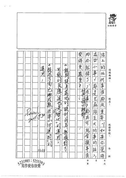 100WA202郭彥頡 (3).jpg