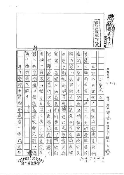 100WA202黃室涵 (1).jpg