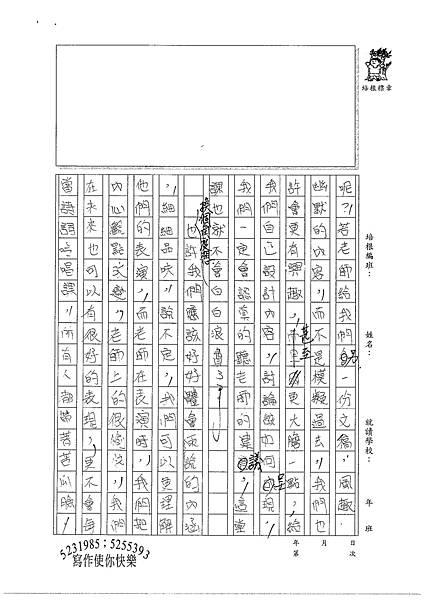 100WA202黃室涵 (2).jpg