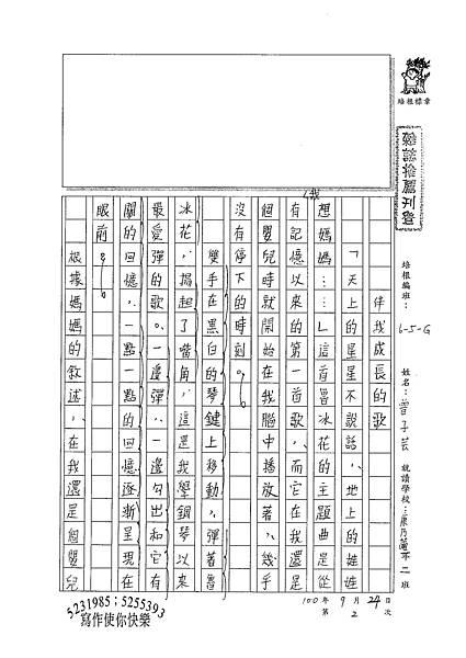 100WG202曾子芸 (1).jpg