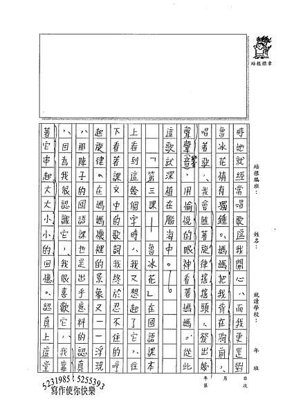 100WG202曾子芸 (2).jpg