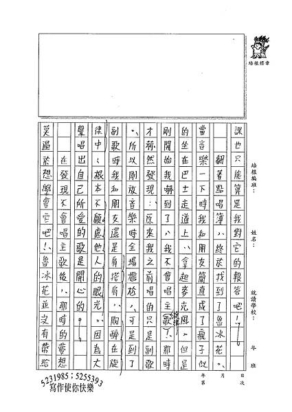 100WG202曾子芸 (3).jpg