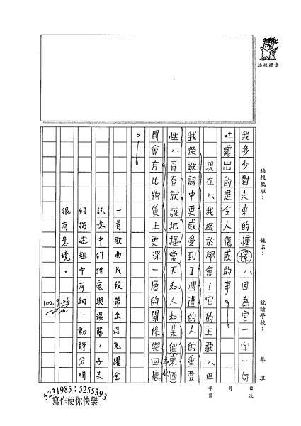 100WG202曾子芸 (4).jpg