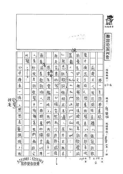 100WG202廖婕如 (1).jpg