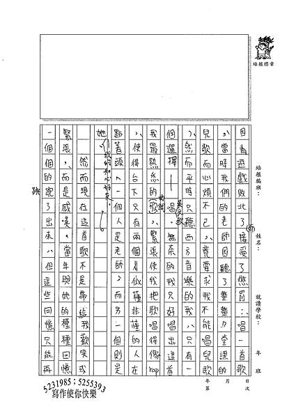 100WG202廖婕如 (2).jpg