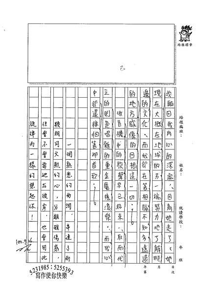 100WG202廖婕如 (3).jpg