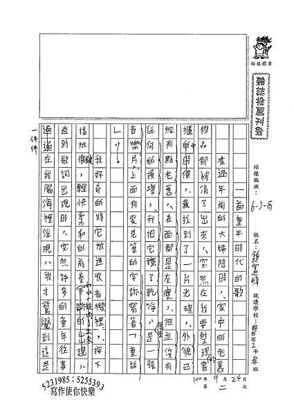 100WG202鍾憲緯 (1).jpg