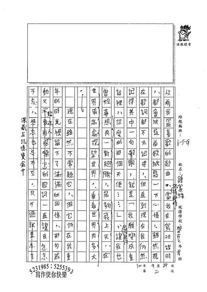 100WG202鍾憲緯 (2).jpg