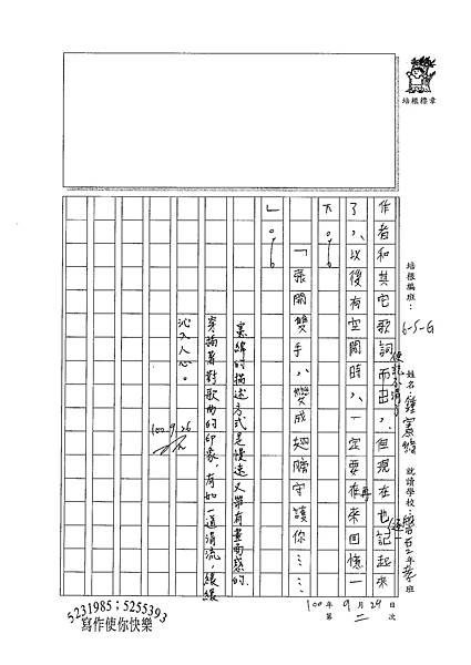 100WG202鍾憲緯 (3).jpg