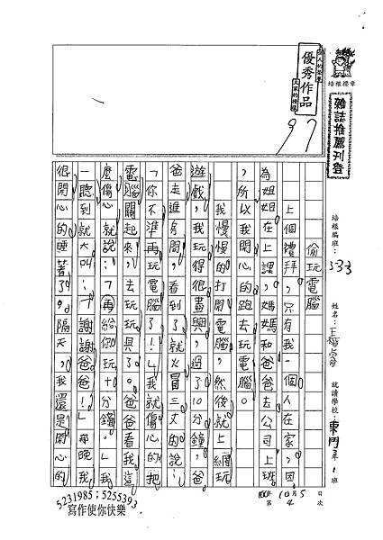 100W3204王楷睿 (1).jpg