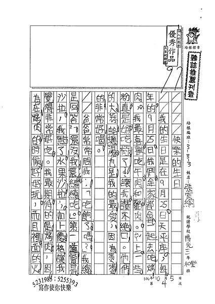 100W3204張宸綱 (1).jpg