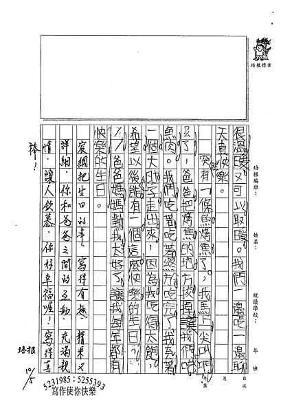 100W3204張宸綱 (2).jpg